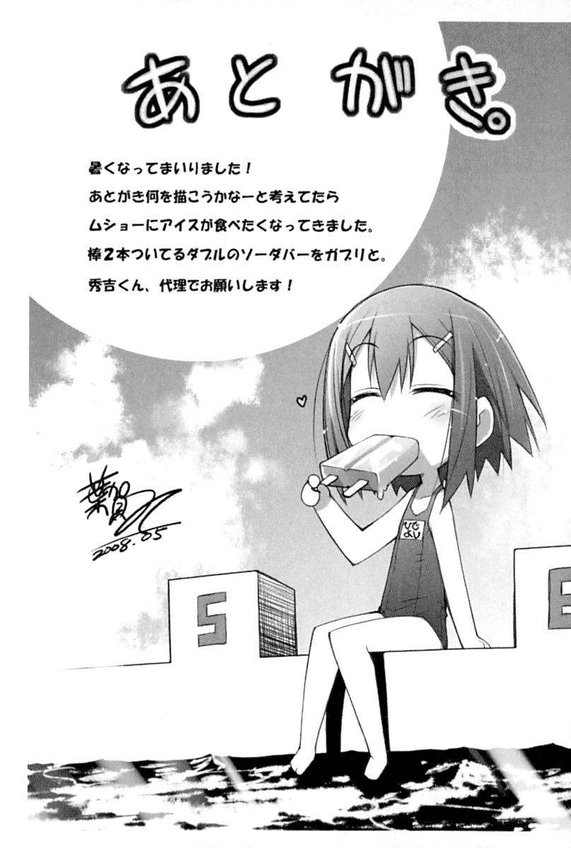 baka_04_255